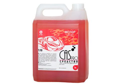 Средство для очистки двигателя CAS PRO «МОТОР» («MOTOR»)
