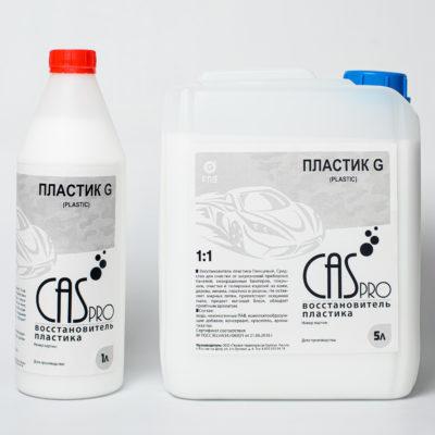 Восстановитель пластика CAS PRO «ПЛАСТИК» («PLASTIC») G