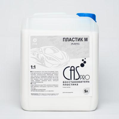 Восстановитель пластика CAS PRO «ПЛАСТИК» («PLASTIC») M